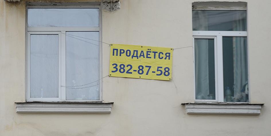 Изменение собственника жилья в москве