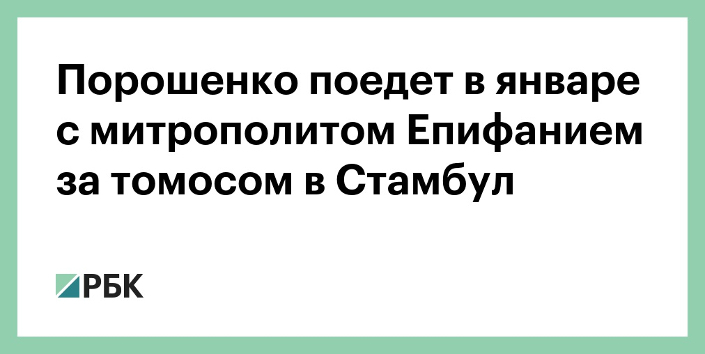 Порошенко поедет в январе с митрополитом Епифанием за томосом в Стамбу