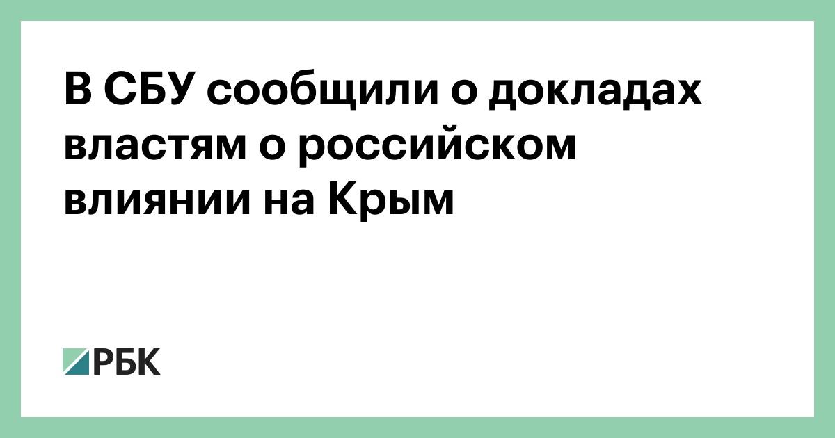 В СБУ сообщили о докладах властям о российском влиянии на Крым