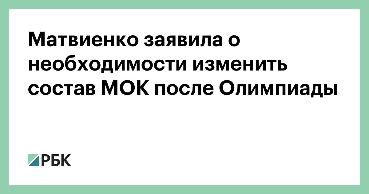 Матвиенко заявила о необходимости изменить состав МОК после Олимпиады