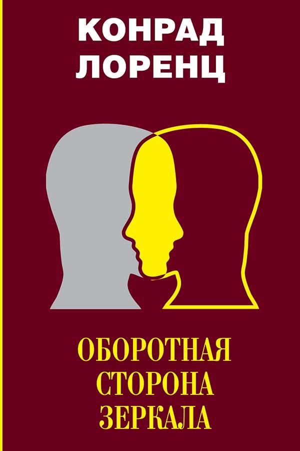 Обложка книги «Восемь смертных грехов цивилизованного человечества»