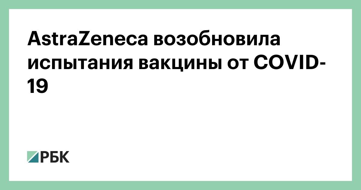 AstraZeneca возобновила испытания вакцины от коронавируса