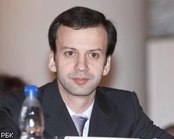 Фото: Советник президента РФ Аркадий Дворкович