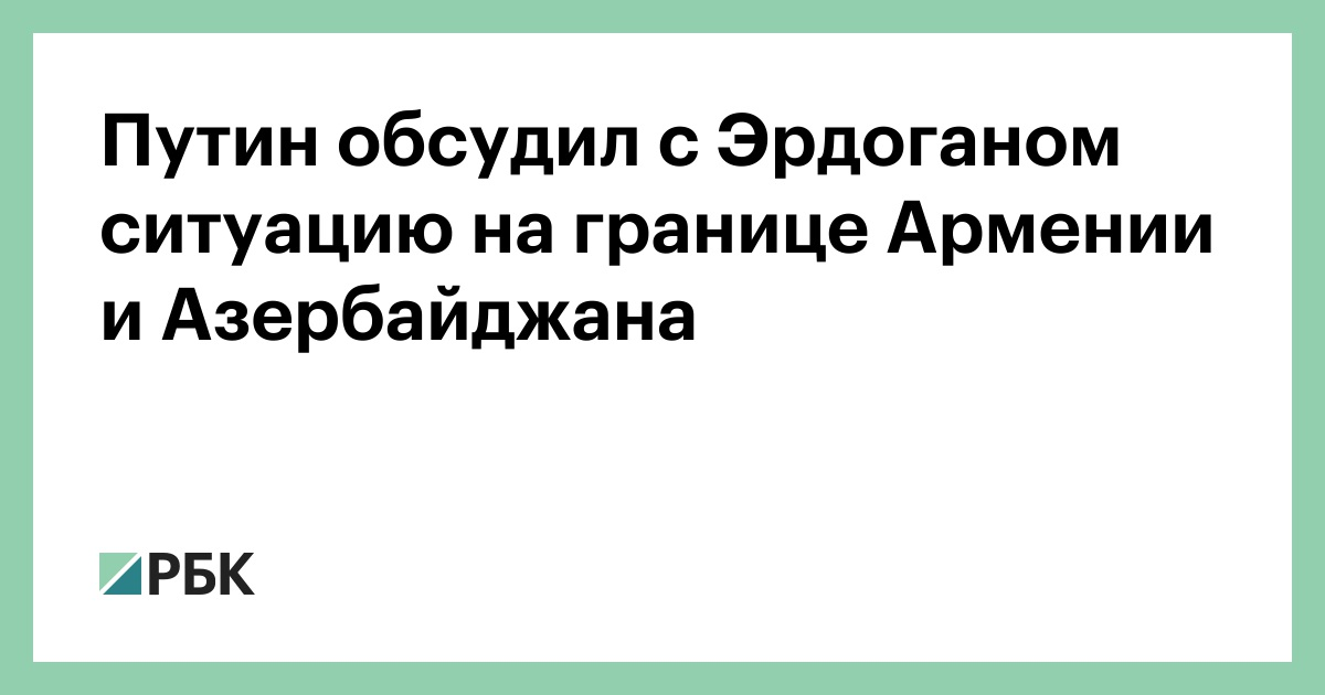 Путин обсудил с Эрдоганом ситуацию на границе Армении и Азербайджана