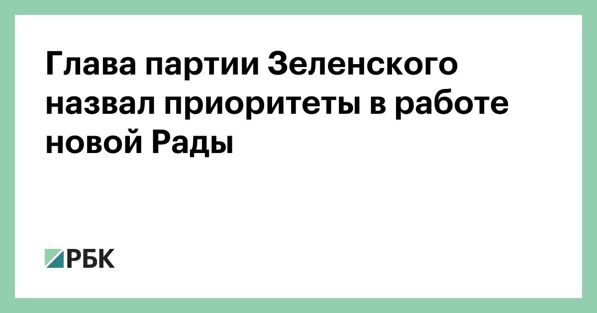 Глава партии Зеленского назвал приоритеты в работе новой Рады