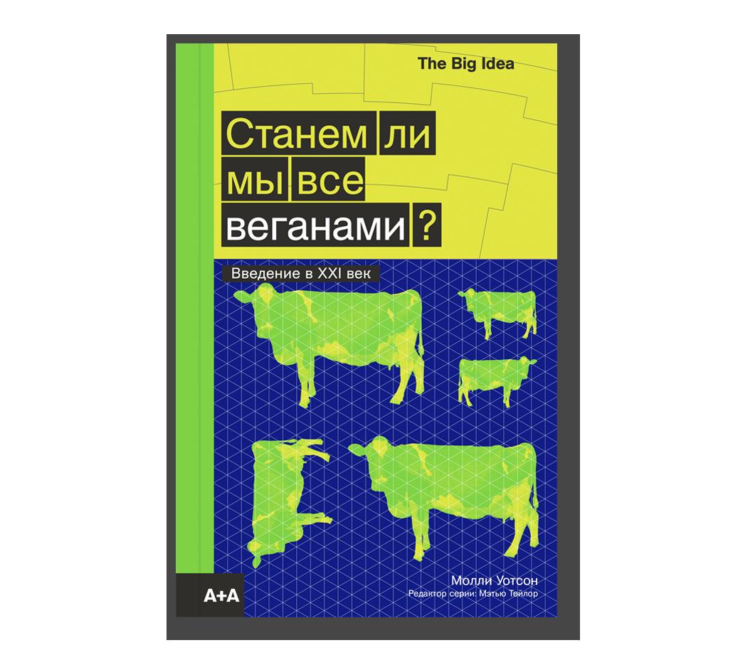 Обложка книгиМолли Уотсон: «Станем ли мы все веганами?».Ad Marginem, 2020 год