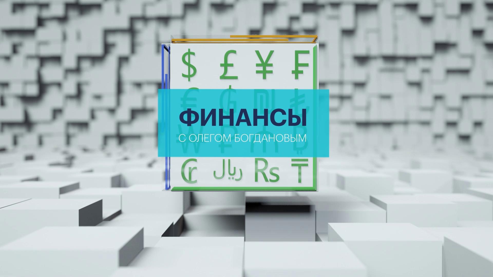 Programme: РБК+ / Финансы