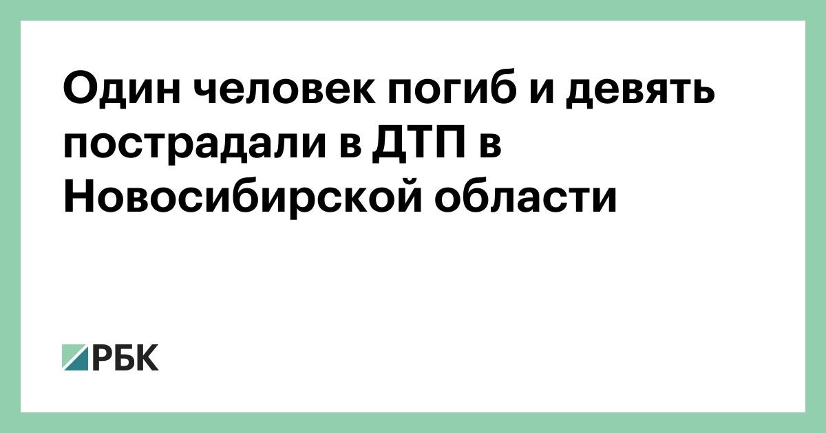 Один человек погиб и девять пострадали в ДТП в Новосибирской области :: Общество :: РБК