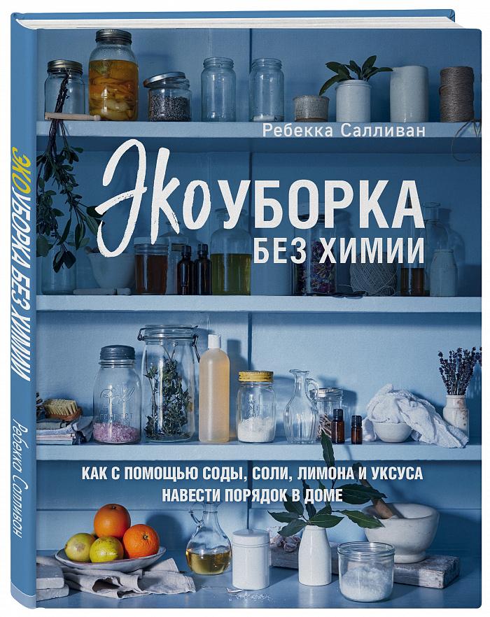 Обложка книги РебеккиСалливан: «Экоуборка без химии». «Бомбора», 2020 год