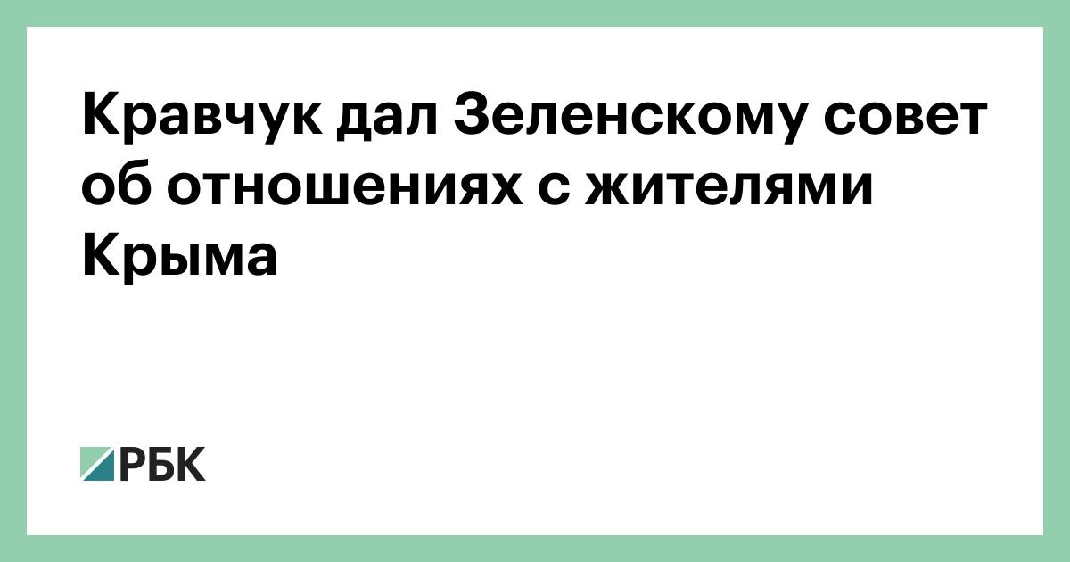 Кравчук дал Зеленскому совет об отношениях с жителями Крыма