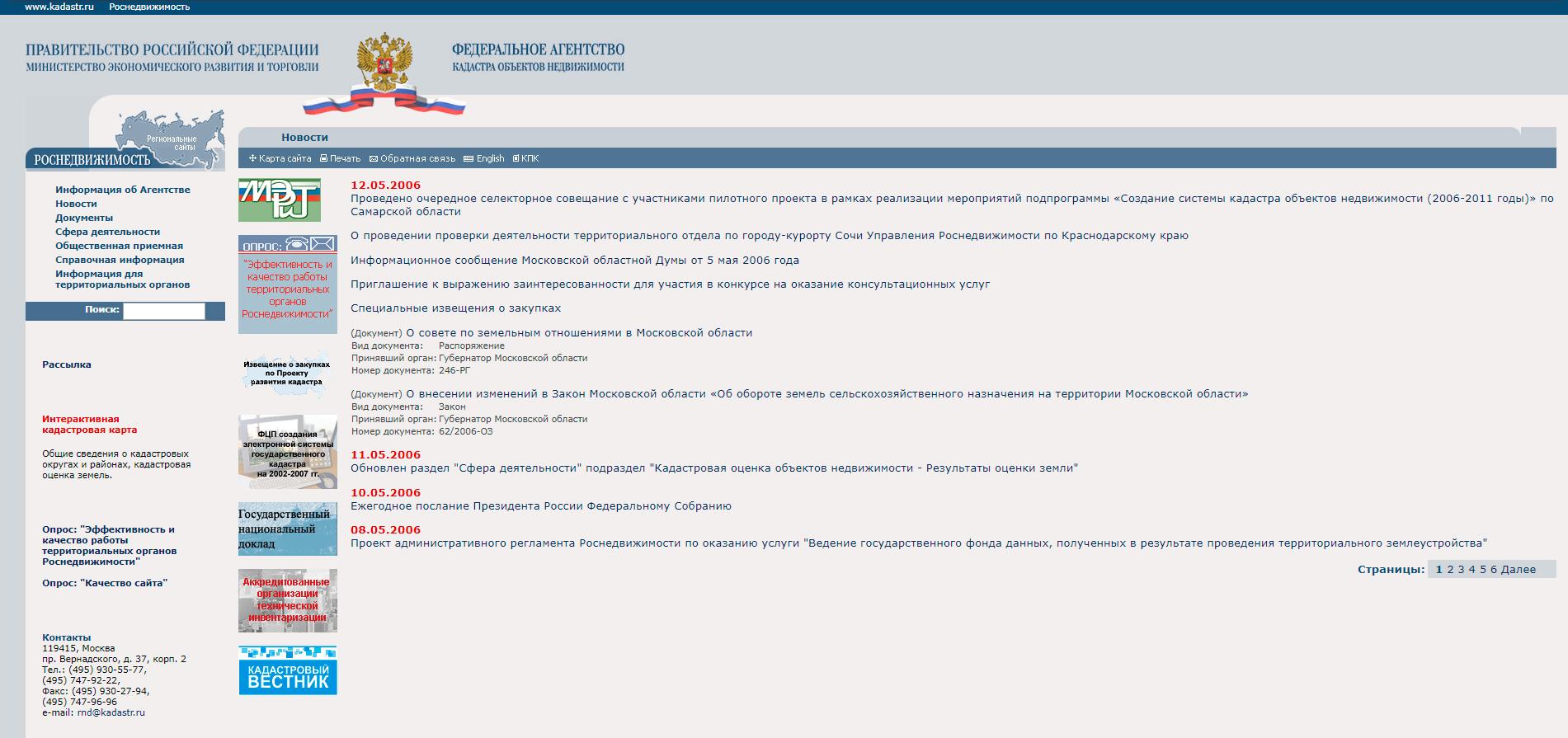 Так страница сайта Роснедвижимости (kadastr.ru) выглядела в 2006 году