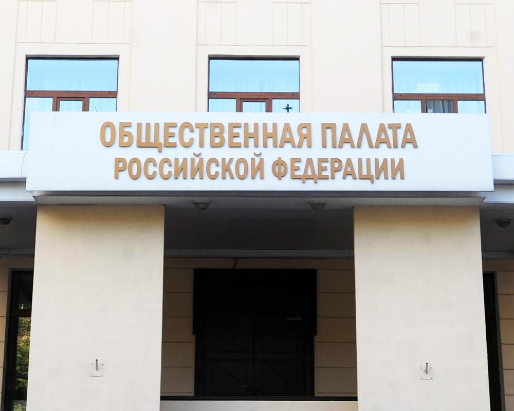 Вход в здание Общественной палаты Российской Федерации