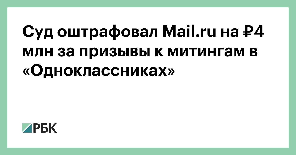 Суд оштрафовал Mail.ru на ₽4 млн за призывы к митингам в «Одноклассниках»