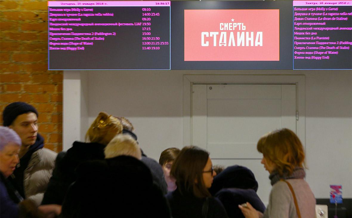 Продажа билетов на фильм «Смерть Сталина» в кинотеатре «Пионер»