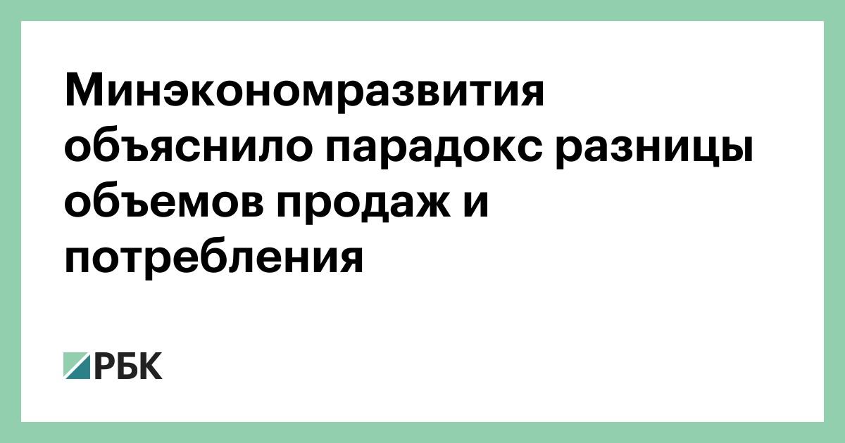Минэкономразвития объяснило парадокс разницы объемов продаж и потребления :: Экономика :: РБК - ElkNews.ru