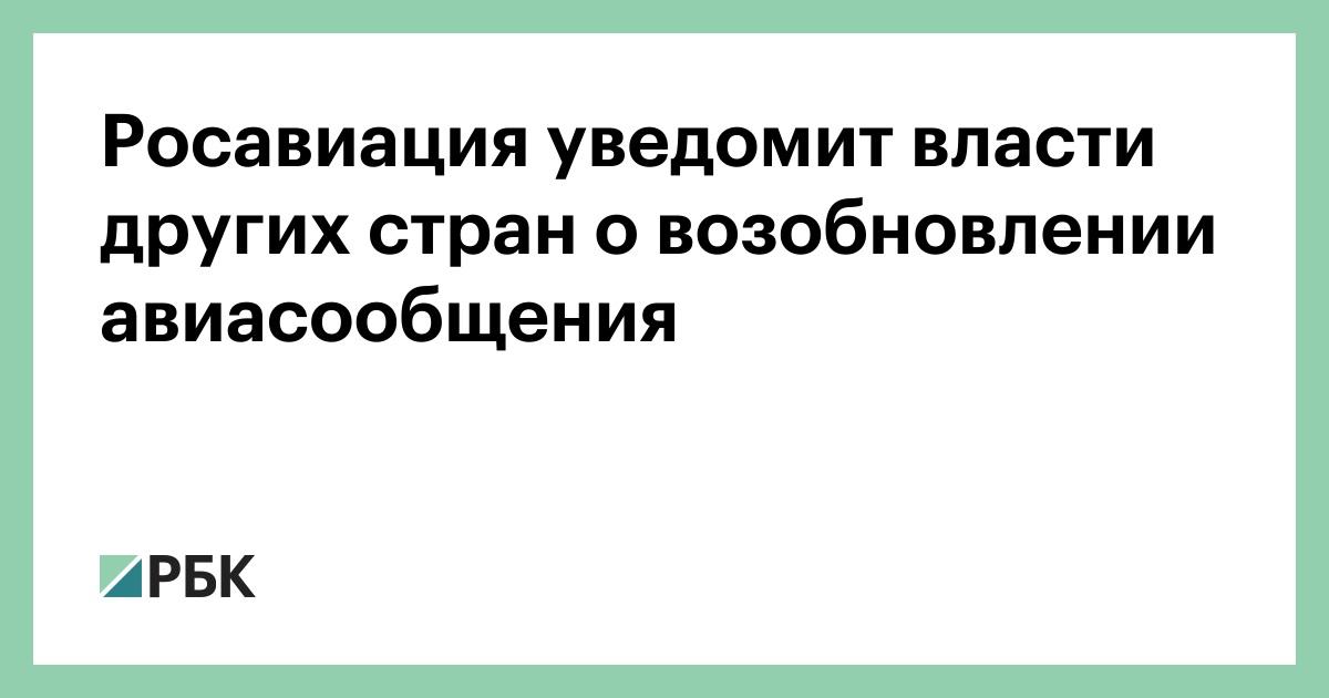Россия намерена возобновить регулярные и чартерные рейсы в три страны