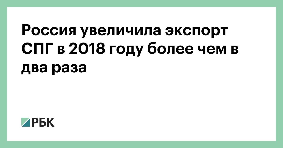 Россия увеличила экспорт СПГ в 2018 году более чем в два раза