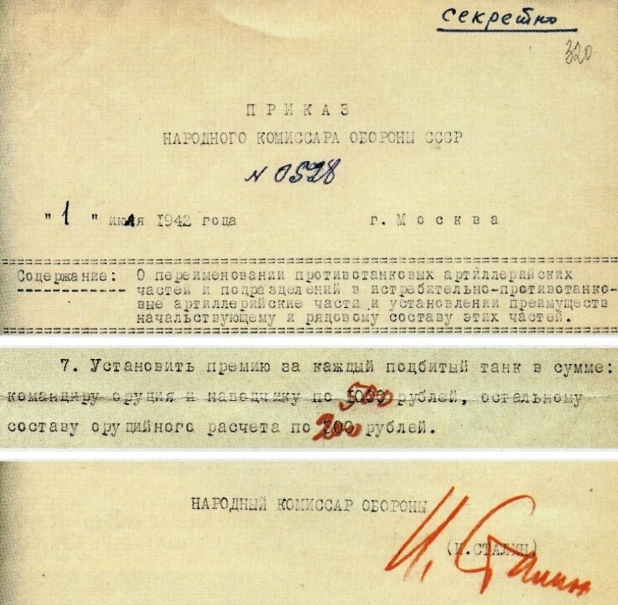 Фрагменты подлинного приказа наркома обороны СССР от 1 июля 1942 года №0528