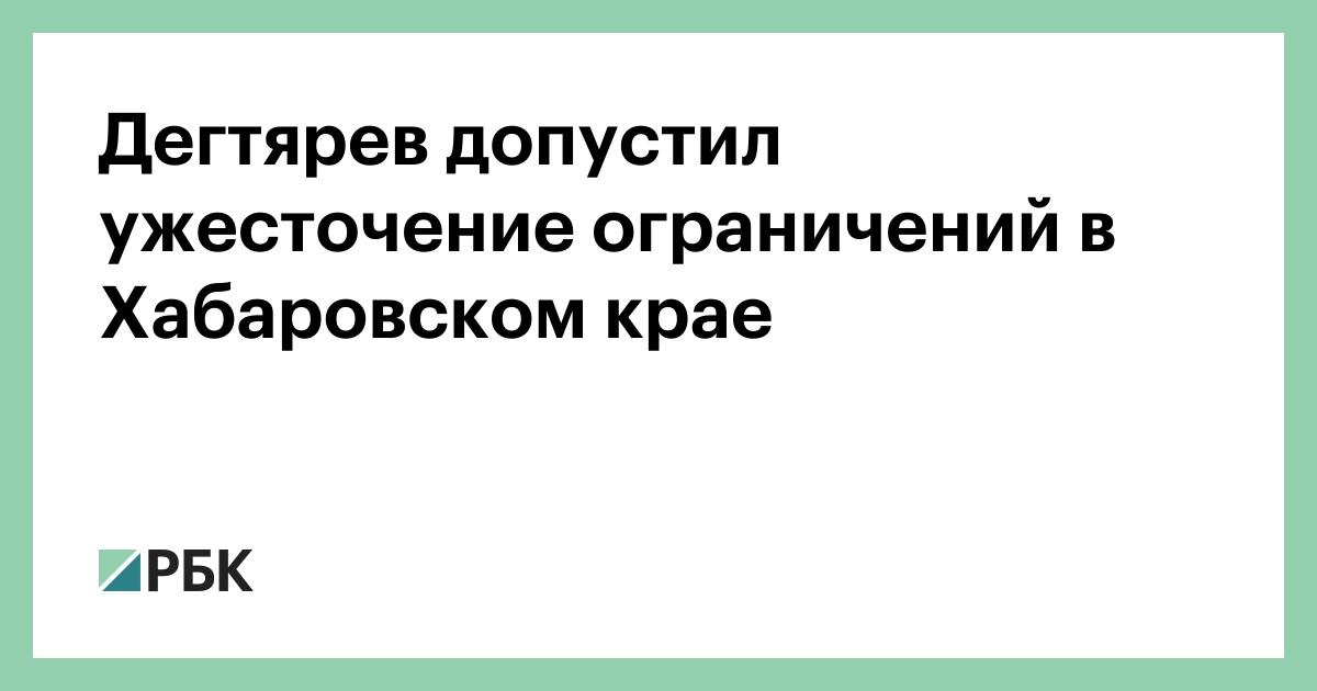 Дегтярев допустил ужесточение ограничений в Хабаровском крае