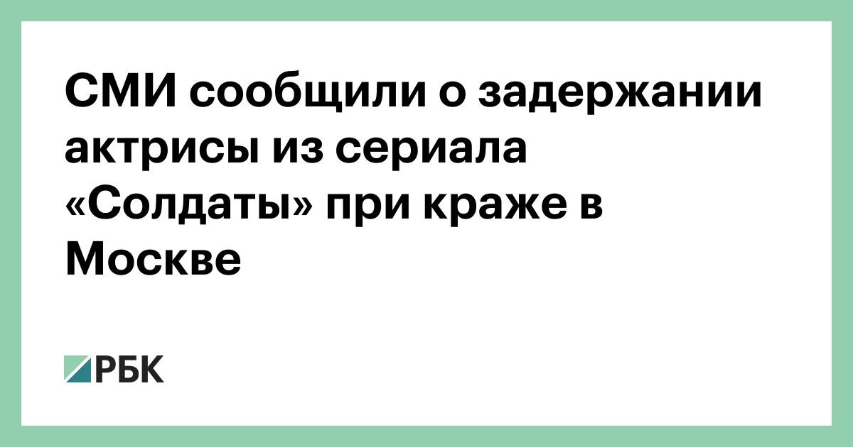 СМИ сообщили о задержании актрисы из сериала «Солдаты» при краже в Москве
