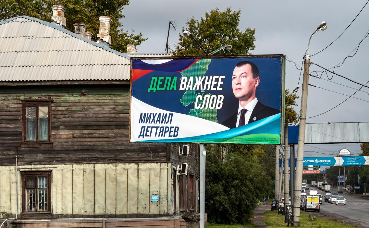 Предвыборный плакат с портретом Михаила Дегтярева