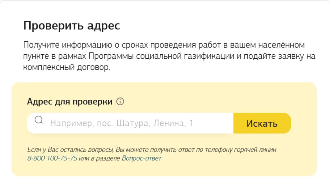 Фото:mosoblgaz.ru