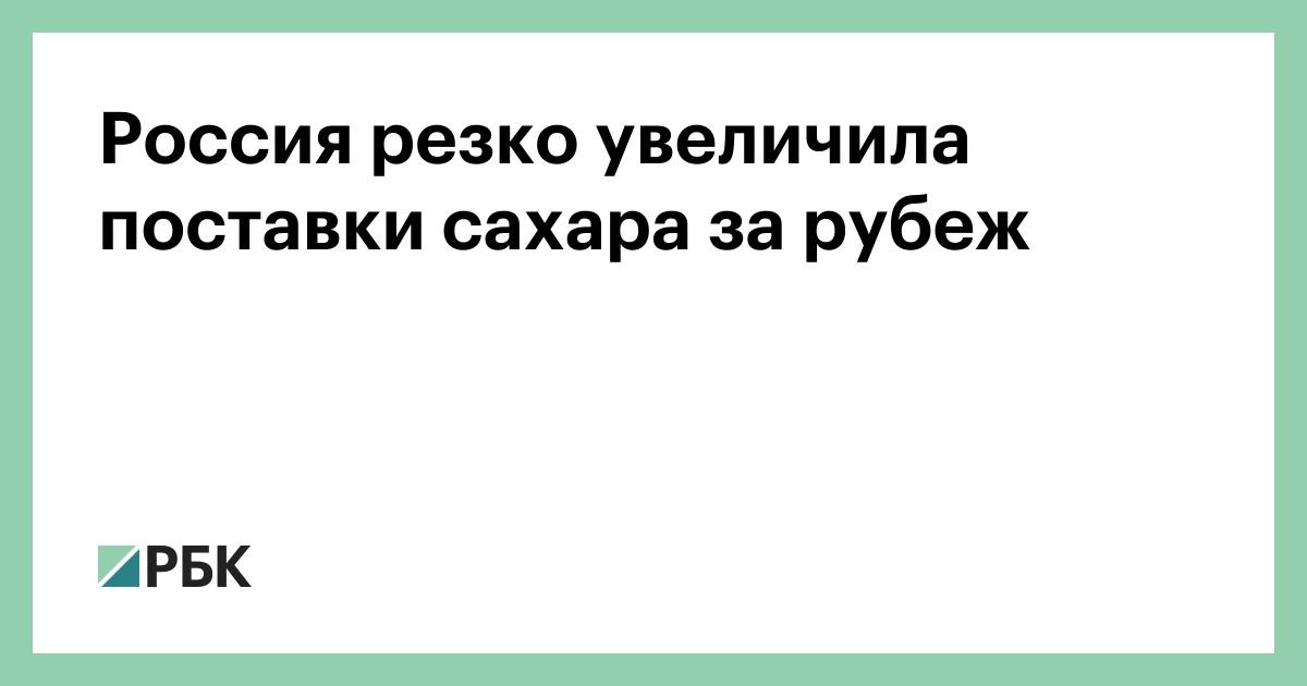 Россия резко увеличила поставки сахара за рубеж