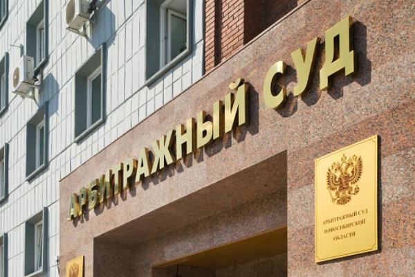 арбитражный суд новосибирской области банкротство