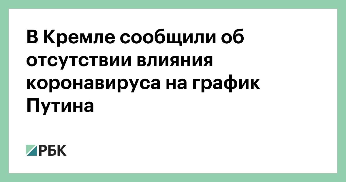 В Кремле сообщили об отсутствии влияния коронавируса на график Путина