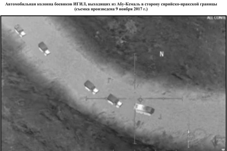 14 ноября 2017 года группа расследователей Conflict Intelligence Team (CIT) сообщила, что Минобороны России использовало в качестве «неоспоримого подтверждения», что США только имитируют борьбу с «Исламским государством» (ИГ, организация запрещена на территории России), скриншот из мобильной игры AC-130 Gunship Simulator: Special Ops Squadron и фрагменты видеозаписи иракских ВВС, а не данные съемки от 9 ноября 2017 года, как ведомство писало в своем Twitter. Позднее фото исчезли из публикации. В Минобороны объяснили случившееся ошибкой одного из сотрудников.