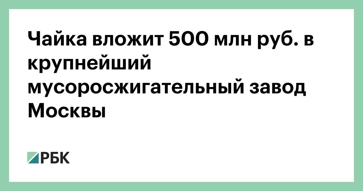 Чайка вложит 500 млн руб. в крупнейший мусоросжигательный завод Москвы