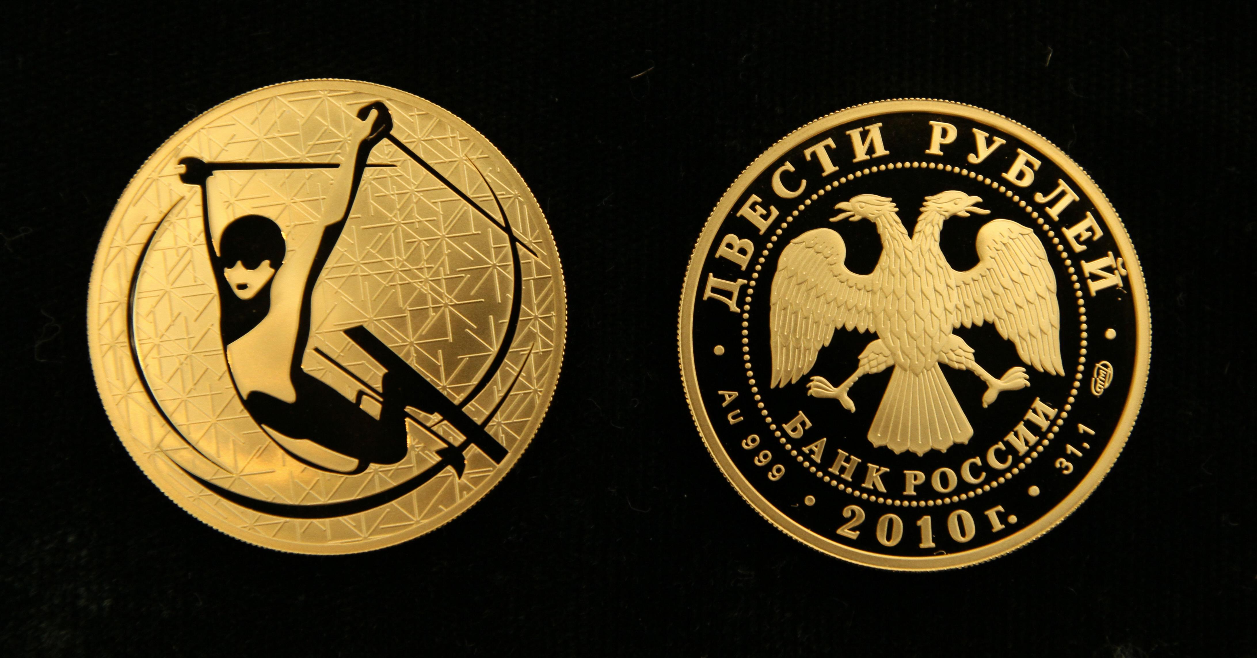 Памятная золотая монета номиналом 200 рублей, «Фристайл» серии «Зимние виды спорта», выпущенная в обращение Центральным банком России в 2010 году