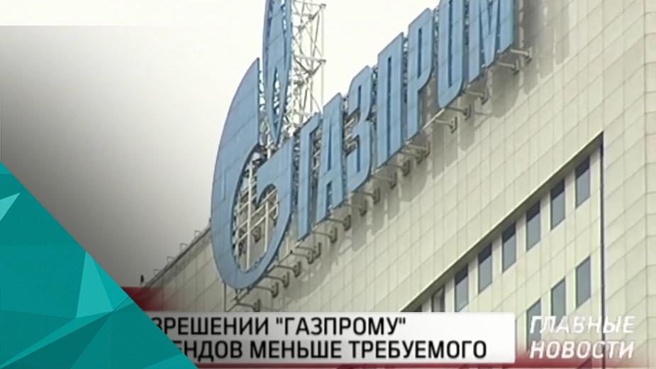СМИ узнали о разрешении «Газпрому» выплатить дивидендов меньше требуемого