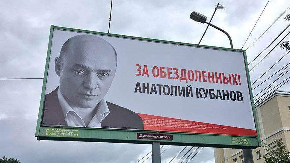 Баннер кандидата от «Справедливой России» Анатоля Кубанова на губернаторских выборах