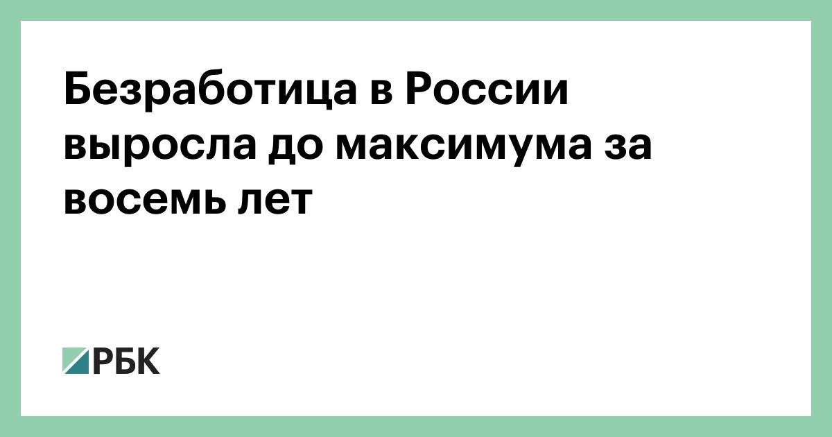 Безработица в России выросла до максимума за восемь лет