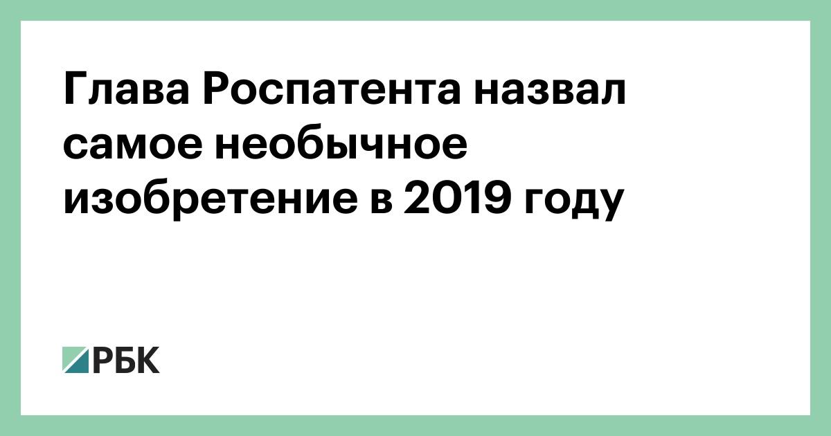 Глава Роспатента назвал самое необычное изобретение в 2019 году