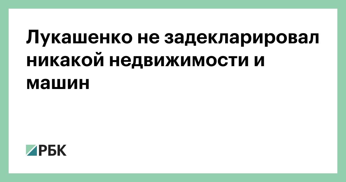 Лукашенко не задекларировал никакой недвижимости и машин