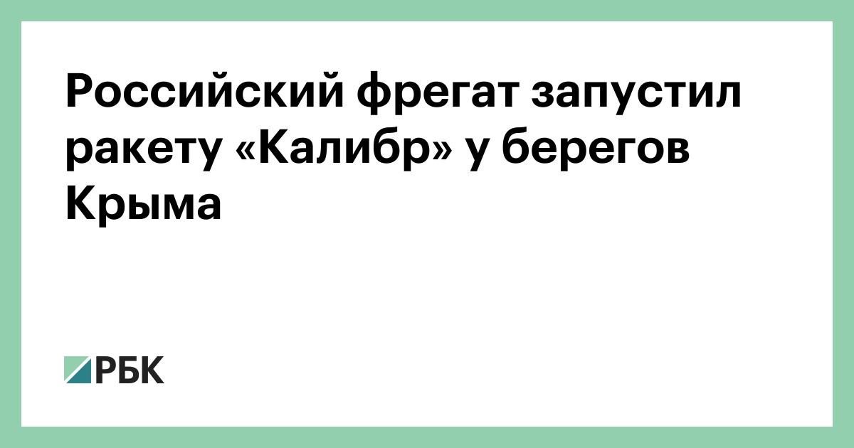 Российский фрегат запустил ракету «Калибр» у берегов Крыма