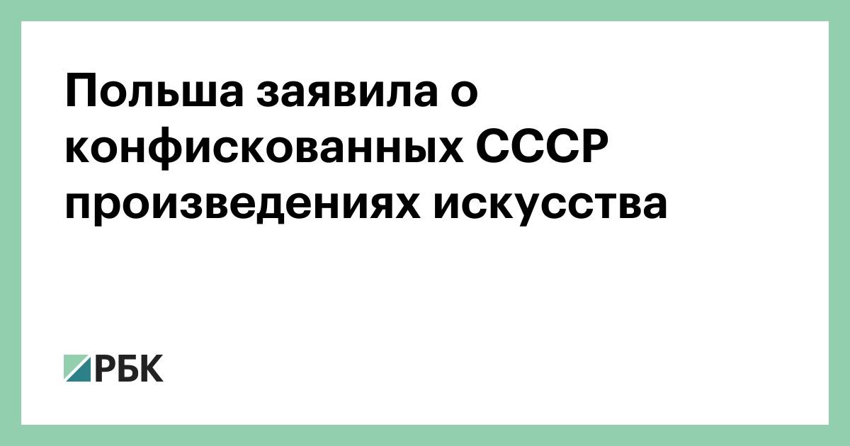 Польша заявила о конфискованных СССР произведениях искусства