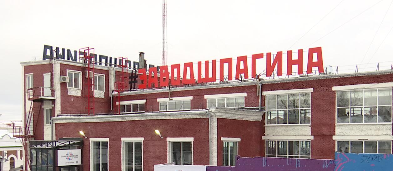 Завод Шпагина закроется как концертная площадка на неопределенный срок