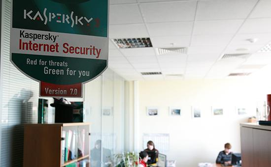Офис «Лаборатории Касперского»