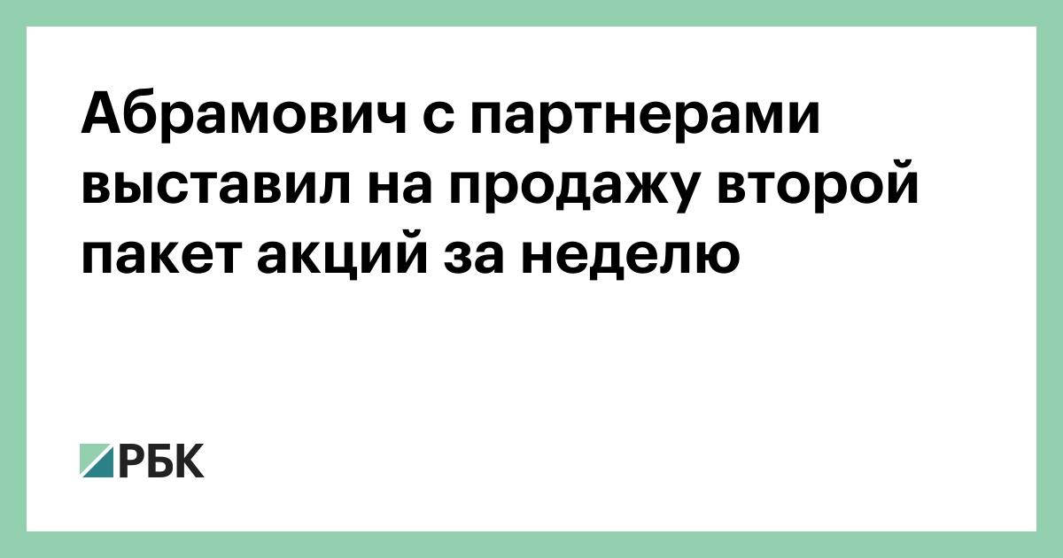 Абрамович с партнерами выставил на продажу второй пакет акций за неделю