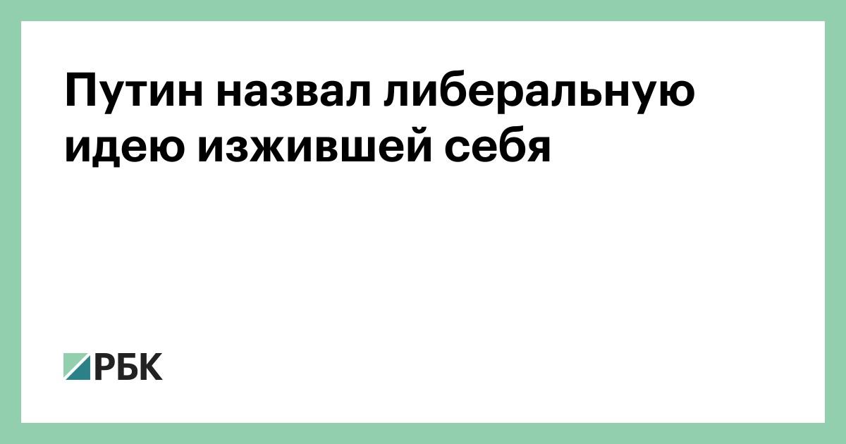 https://www.rbc.ru/politics/27/06/2019/5d15085f9a794762b85bd0c2?from=from_main&fbclid=IwAR1fVLXCl127iD0X2m7hEAEhO90W7pywC83EIXRKVfMAful1dhGbAo2MUvg