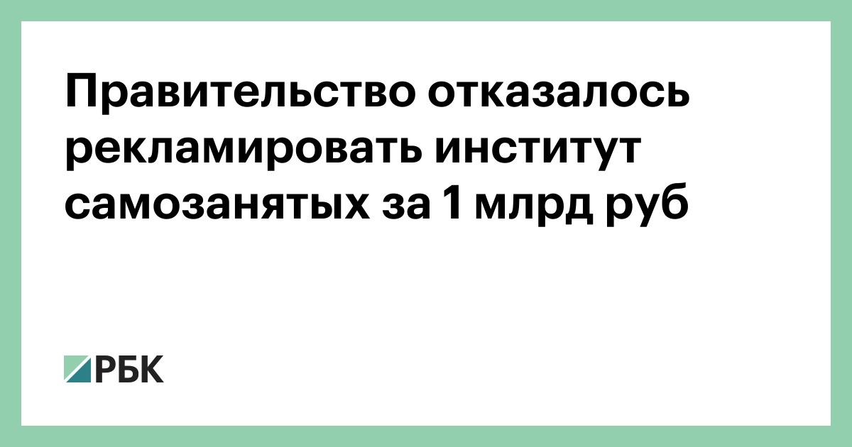 Правительство отказалось рекламировать институт самозанятых за 1 млрд руб