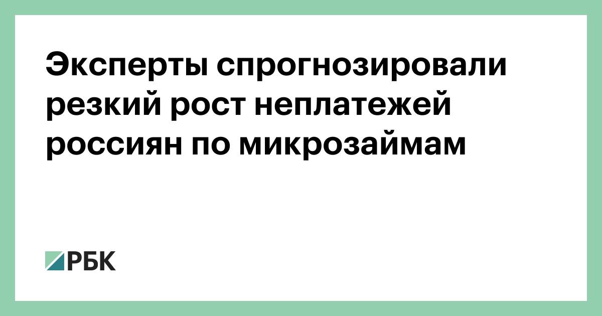 Эксперты спрогнозировали резкий рост неплатежей россиян по микрозаймам