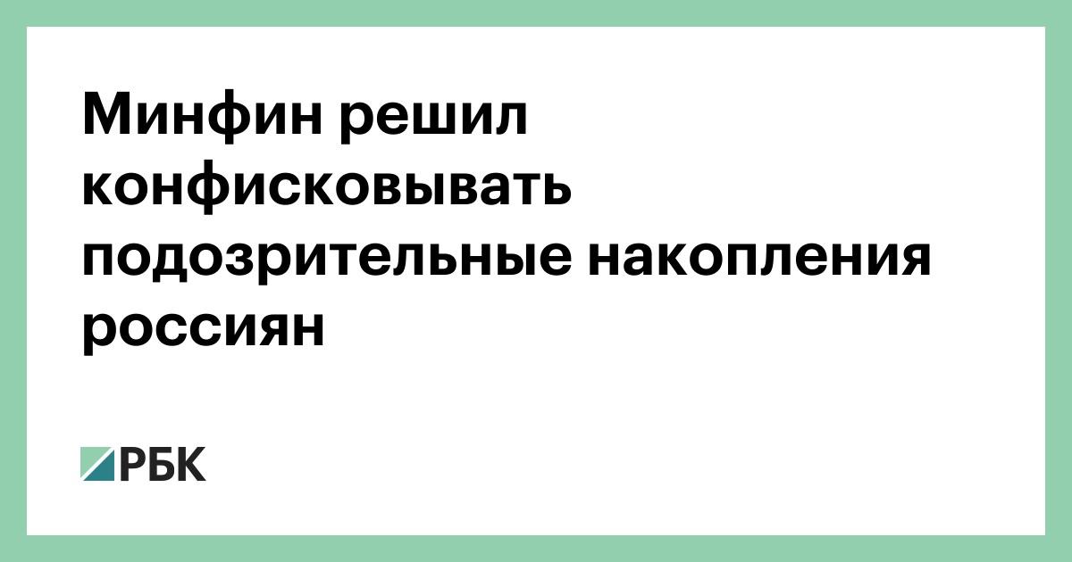 Минфин решил конфисковывать подозрительные накопления россиян