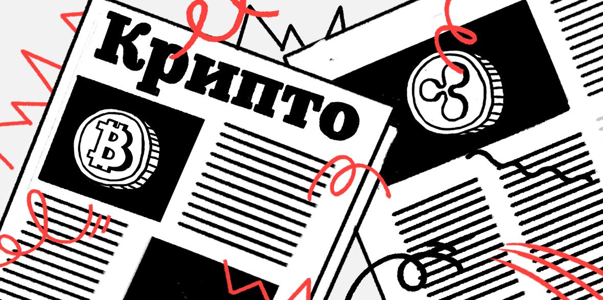 Биткоин по $56 тыс. и рост Shiba Inu. Главные события недели :: РБК.Крипто