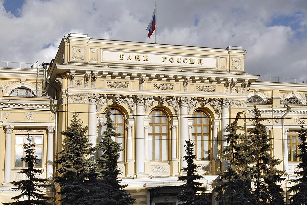 Фото: сайт ЦБ РФ