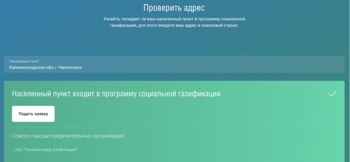 Фото:https://connectgas.ru