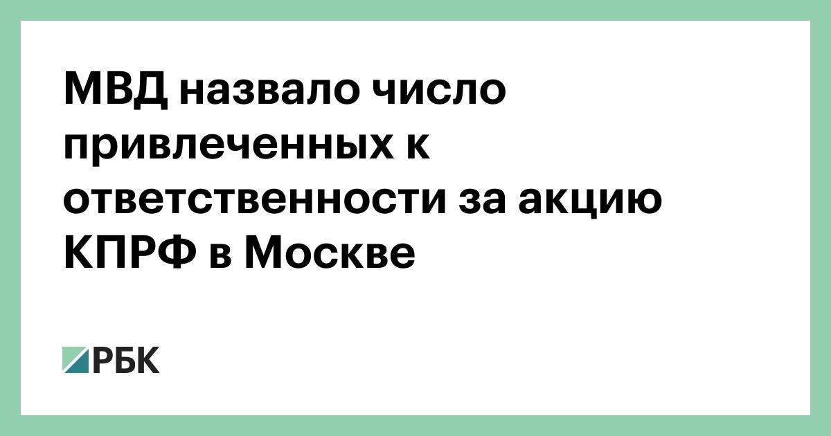 МВД назвало число привлеченных к ответственности за акцию КПРФ в Москве